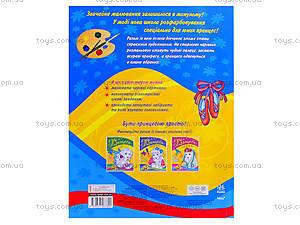 Книга-раскраска для детей «Принцессы-танцовщицы», С444006У, фото