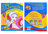 Книга-раскраска для детей «Принцессы-танцовщицы», С444006У