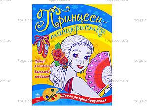 Книга-раскраска для детей «Принцессы-танцовщицы», С444006У, отзывы