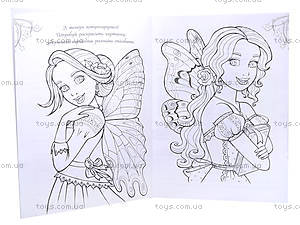 Книжка-раскраска «Принцессы-феи», С444004Р, купить