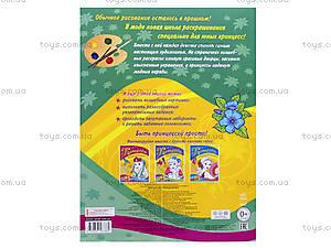 Книжка-раскраска «Принцессы-феи», С444004Р, фото