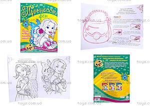 Книжка-раскраска «Принцессы-феи», С444004Р