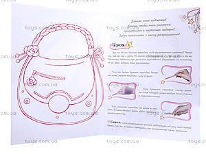 Книжка-раскраска «Принцессы-феи», С444004Р, отзывы