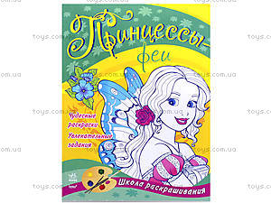 Книжка-раскраска «Принцессы-феи», С444004Р, цена
