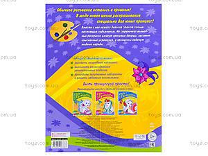 Книга-раскраска для детей «Принцессы-модницы», С444003Р, фото