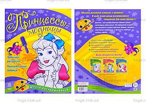 Книга-раскраска для детей «Принцессы-модницы», С444003Р