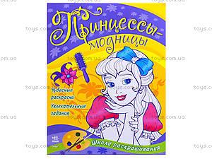 Книга-раскраска для детей «Принцессы-модницы», С444003Р, отзывы