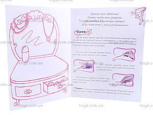 Книга-раскраска для детей «Принцессы-модницы», С444003Р, цена