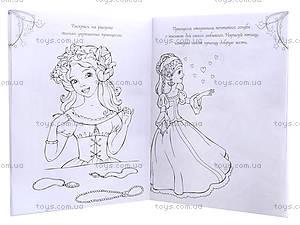 Книга-раскраска «Принцессы-танцовщицы», С444007Р, купить