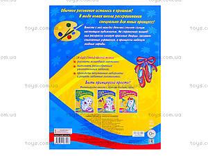Книга-раскраска «Принцессы-танцовщицы», С444007Р, фото