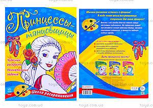 Книга-раскраска «Принцессы-танцовщицы», С444007Р