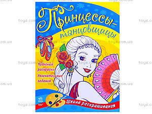 Книга-раскраска «Принцессы-танцовщицы», С444007Р, отзывы
