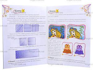 Книга-раскраска «Принцессы-танцовщицы», С444007Р, цена