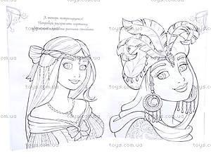 Раскраска для детей «Принцессы-волшебницы», С444005Р, купить