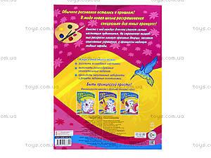 Раскраска для детей «Принцессы-волшебницы», С444005Р, фото