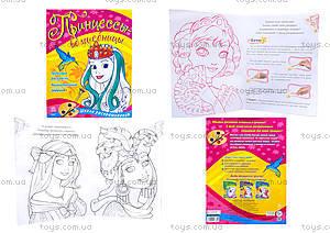 Раскраска для детей «Принцессы-волшебницы», С444005Р