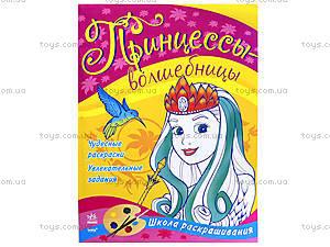 Раскраска для детей «Принцессы-волшебницы», С444005Р, отзывы