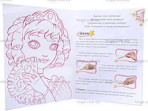 Раскраска для детей «Принцессы-волшебницы», С444005Р, цена