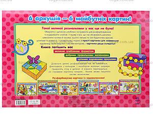 Книга-раскраска для детей «Цветы, банты и куклы!», 5810, фото