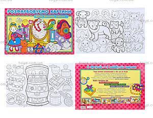 Книга-раскраска для детей «Цветы, банты и куклы!», 5810