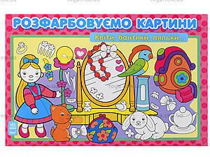 Книга-раскраска для детей «Цветы, банты и куклы!», 5810, отзывы