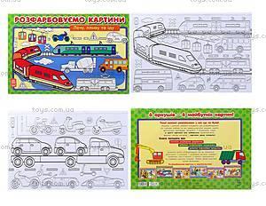 Книга-раскраска для детей «Лечу, плыву и еду!», 5834
