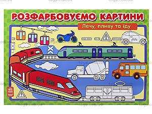 Книга-раскраска для детей «Лечу, плыву и еду!», 5834, отзывы
