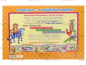Книга-раскраска для детей «Попугаи, рыбки и бегемоты!», 5759, фото