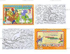 Книга-раскраска для детей «Попугаи, рыбки и бегемоты!», 5759