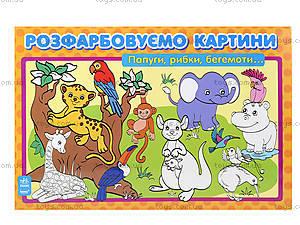 Книга-раскраска для детей «Попугаи, рыбки и бегемоты!», 5759, отзывы