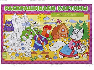 Книга-раскраска для детей «Жили-были!», 5766, отзывы