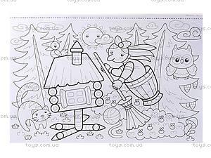 Книга-раскраска для детей «Жили-были!», 5766, цена