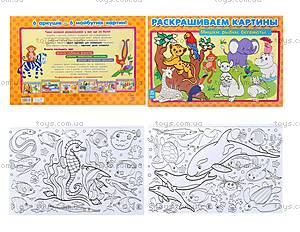 Книга-раскраска для детей «Жили-были!», русская, К182003Р5742