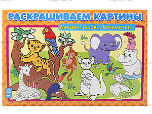 Книга-раскраска для детей «Жили-были!», русская, К182003Р5742, цена