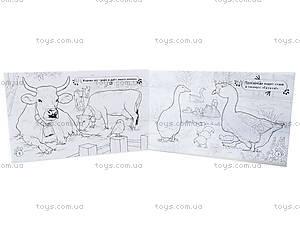 Детская раскраска «Животные. На ферме», А583003Р, купить