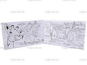 Книжка-раскраска «Животные: В далеких странах», А583005У, купить
