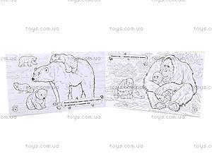 Книжка-раскраска «Животные: В далеких странах», А583005У, фото