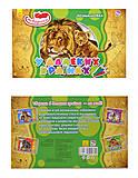Книжка-раскраска «Животные: В далеких странах», А583005У