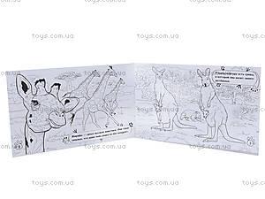Книжка-раскраска «Животные: В дальних странах», А583001Р, купить