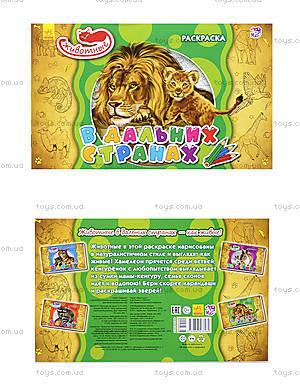 Книжка-раскраска «Животные: В дальних странах», А583001Р