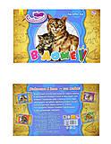 Детская раскраска «Животные. В доме», А583002Р, купить