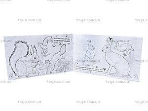 Детская раскраска «Животные. В лесу», А583004Р, фото