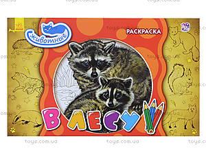 Детская раскраска «Животные. В лесу», А583004Р, цена