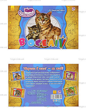 Книжка-раскраска «Животные. В доме», А583006У