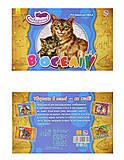 Книжка-раскраска «Животные. В доме», А583006У, купить
