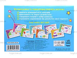 Детская раскраска с подсказками «День рождения», К253013У, купить