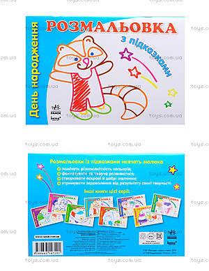 Детская раскраска с подсказками «День рождения», К253013У