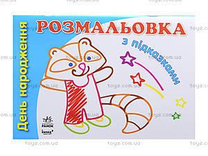 Детская раскраска с подсказками «День рождения», К253013У, отзывы