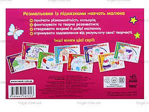 Детская раскраска с подсказками «Сказочные герои», К253014У, купить