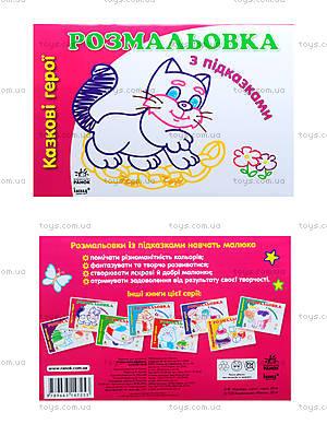 Детская раскраска с подсказками «Сказочные герои», К253014У